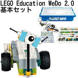 送料無料/レゴ エデュケーション WeDo 2.0 基本セット/LEGO Education WeDo 2.0 Core Set 45300/知育玩具/レゴ/動くロボット/プログラミング/小学生/楽天最安値に挑戦中!