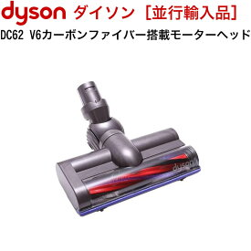 DYSON DC62 V6カーボンファイバー搭載モーターヘッド 幅約21cm[並行輸入品]