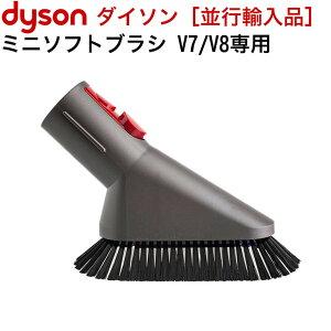 DYSON ミニ ソフトブラシ V7 V8シリーズ専用[並行輸入品]