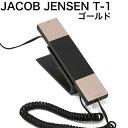JACOB JENSENヤコブ イェンセン デザイン電話機T-1(ゴールド)受付電話【新品】