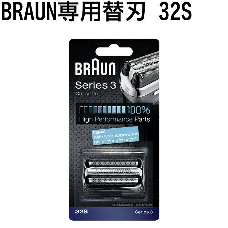 最安値挑戦中!BRAUN ブラウン交換用替刃[シリーズ3]網刃・内刃一体型カセットF/C32S