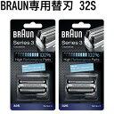 最安値挑戦中!BRAUN ブラウン交換用替刃[シリーズ3]網刃・内刃一体型カセット32S(F/C32Sと同等品)2個セット
