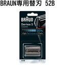 最安値挑戦中!BRAUN ブラウン交換用替刃[シリーズ5]網刃・内刃一体型カセット52B(F/C 52Bと同等品)