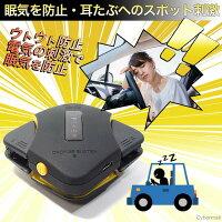 居眠り防止ウェアラブルデバイスDrowseBusterドラウズバスター【日本正規品】