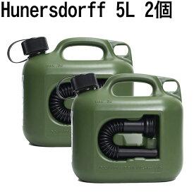 【ヒューナースドルフ】Hunersdorff 燃料タンク ポリタンク フューエルカンプロ 5L 2個セット ウォータータンク 800200 オリーブ 燃料 灯油 タンク キャニスター キャンプ [並行輸入品]