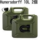 ヒューナースドルフ Hunersdorff 燃料タンク ポリタンク フューエルカンプロ 10L 2個セット ウォータータンク 800200 …
