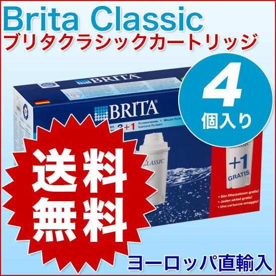 楽天最安値に挑戦中!/安心の海外正規品 4個入り 直輸入/翌営業日発送/増量パック/本家本元ドイツのBRITA (ブリタ) Classic (クラシック) 交換用フィルターカートリッジ 4個セット(3個+1個= 4個パック)  2ヶ月交換!ブリタ クラシック 3+1/ Brita Classic 3+1
