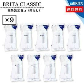 楽天最安値に挑戦中 BRITA Classic (ブリタ クラシック) ポット型浄水器 交換用カートリッジ 9個入り