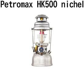 Petromax(ペトロマックス) HK500 nichel ニッケル ランタン