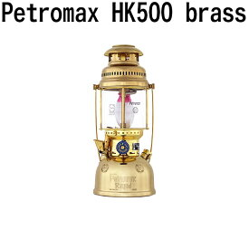 Petromax(ペトロマックス) HK500 brass ブラス ランタン