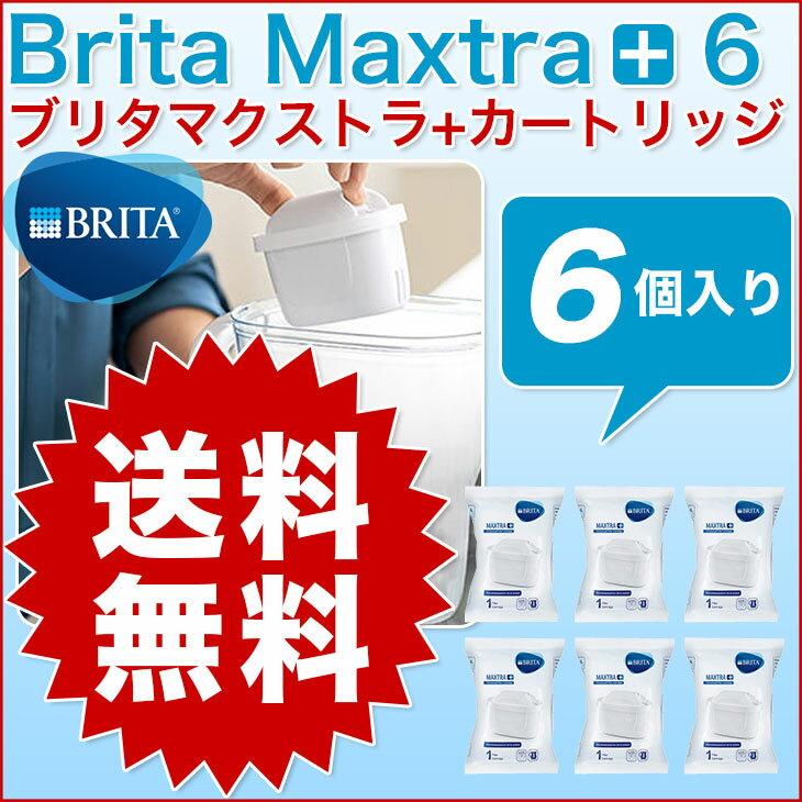 楽天最安値に挑戦中!/ブリタマクストラプラス6個 直輸入/翌営業日発送/本家本元ドイツのBRITA (ブリタ) Maxtra (マクストラ)Plus(プラス) 交換用フィルターカートリッジ6個セット 2ヶ月交換!