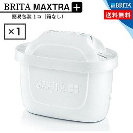 BRITA Maxtra Plus (ブリタ マクストラ プラス) ポット型浄水器 交換用カートリッジ 1個入り エレマリス マレーラ フィヨルド アルーナ ナヴェリア リクエリクール ※商品は新品未開封ですが外箱がありません。箱なしアウトレットセール