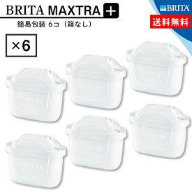 楽天最安値に挑戦中! ブリタマクストラプラス6個 直輸入 翌営業日発送 本家本元ドイツのBRITA (ブリタ) Maxtra (マクストラ)Plus(プラス) 交換用フィルターカートリッジ6個セット 2ヶ月交換!