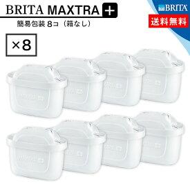 【安心の海外正規品 8個入】【送料無料】ブリタ カートリッジ マクストラ プラス 8個(簡易包装) BRITA MAXTRA 交換用フィルターカートリッジギフト プレゼント (簡易包装) 本家本元ドイツのBRITA Maxtra Plus プラス