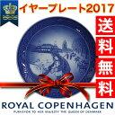 【送料無料】ロイヤルコペンハーゲン (Royal Copenhagen) イヤープレート 2017年 「Walk at the Lakes」