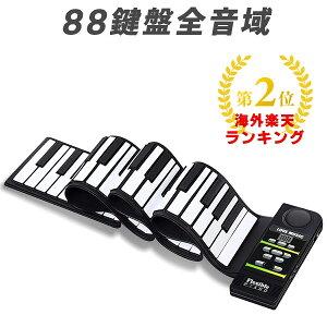 88鍵盤 電子ピアノ ロールアップピアノ ロールピアノ 電子ピアノ MI005 誕生日 プレゼント 子供 女の子 大人気 知育玩具 薄型 キーボード OTG機能 ハンドロール 折り畳み 持ち運びに フットペダ