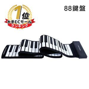 88鍵盤 電子ピアノ ロールアップピアノ ロールピアノ 電子ピアノ MI012 誕生日 プレゼント 子供 女の子 大人気 知育玩具 薄型 キーボード OTG機能 折り畳み 持ち運びに 初心者 中級者 プロ midiキ