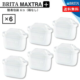 楽天最安値に挑戦中! ブリタマクストラプラス5+1個 直輸入 翌営業日発送 本家本元ドイツのBRITA (ブリタ) Maxtra (マクストラ)Plus(プラス) 交換用フィルターカートリッジ5+1個セット 2ヶ月交換!