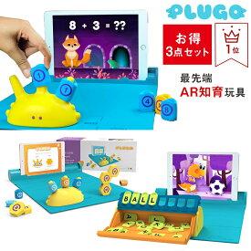 【期間限定セール】Shifu Plugo STEM Pack AR知育玩具 Shifu (Plugo カウント&リンク&レターズ3点セット) 小学生 6歳 ゲーム マグネットおもちゃ 算数 空間認識 創造力 英語 語学 立体 ブロック 幼稚園 保育園 積み木 知育玩具プレゼント