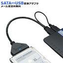 【 DM便 送料無料 】SATA-USB 3.0 変換 アダプタ 2.5インチHDD SSD など 専用 アクセスランプ追加 25cm cyberplugs