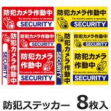 8枚セット防犯ステッカーセキュリティーステッカー「防犯装置作動中」大きいサイズCyberplugs