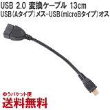 USB2.0USB変換ケーブル13cm(MicroBオス-Aメス)USBアダプタcyberplugs