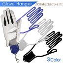 ゴルフ グローブ ホルダー ハンガー キーホルダー ゴルフ 用品 3色golf glove hanger ゴルフハンガー 手袋 型崩れ防止…