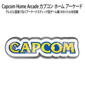 CAPCOM HOME ARCADE カプコン ホーム アーケード コントロールパネル アーケードスティック 型 ゲーム機 16タイトルを収録 レトロゲーム レトロ アーケード ストリートファイターII ' TURBO ファイナルファイト 大魔界村 Capcom Home Arcade など