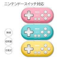 【コントローラー】【ゲーム】コンパクト小さい【送料無料】【8Bitdo】【Zero2】【Bluetooth4.0】【ブルートゥース4.0】【NintendoSwitch】