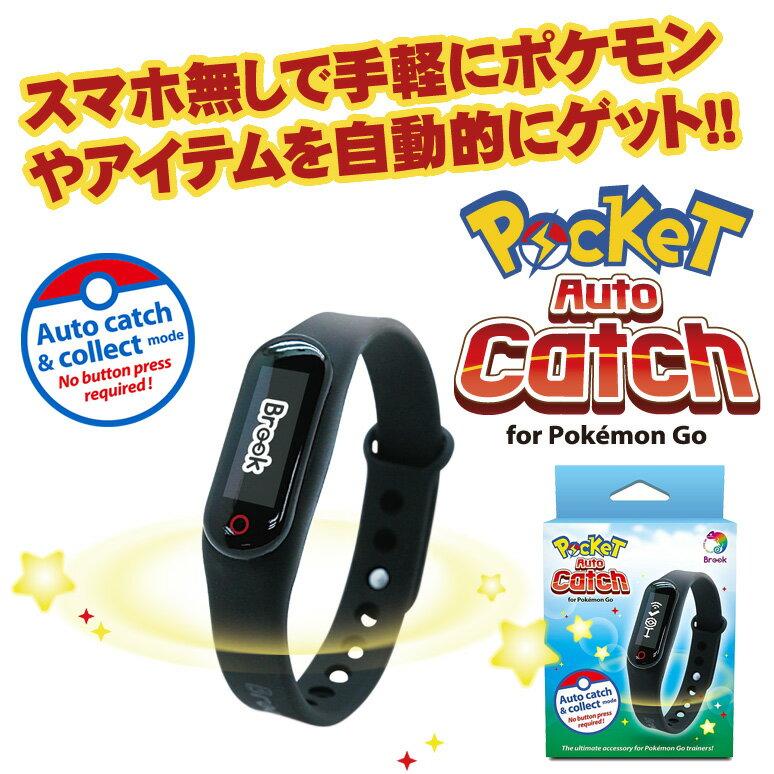 ポケモン GO 用 ポケットオートキャッチ ios11 最新バージョン対応poket monster cyberplugs