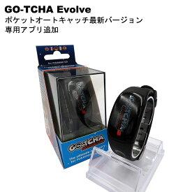 go−tcha evolve ゴッチャ エボルヴ ポケモン GO 用 ポケットオートキャッチ ios13 最新 バージョン対応 ポケモンGOプラス ポケモンgo plus互換 日本語説明書 poket monster Cyberplugs