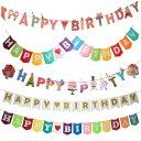 【 メール便 送料無料 】 パーティ ガーランド【 誕生日 お祝い 】代引不可 ハピバ パーティー デコレーション 飾り …
