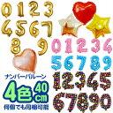【 送料 195円】選べるカラー!! 約40cm数字 ナンバー バルーン 風船 誕生日 パーティー 飾り 【 0 1 2 3 4 5 6 7 8 9 …