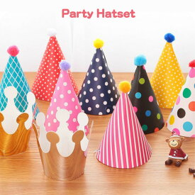 【 DM便 送料無料 】パーティー ハット 帽子 誕生日 フラッグ レトロ 水玉 チェック 【 帽子 】9柄代引不可 お祝い パーティー デコレーション 飾り 王冠 cyberplugs