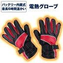 ヒーター 付き グローブ 充電式 バイク ホット グローブ 冬 アウトドア 手袋 電熱 自転車 ヒーター手袋 電熱グローブ …