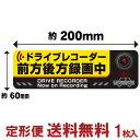 ドライブレコーダー ステッカー 日本製 drive recorder 防水前方後方 録画中 耐水 安全 シール セーフティグッズ車用 …