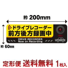 ドライブレコーダー ステッカー 日本製 drive recorder 防水前方後方 録画中 耐水 安全 シール セーフティグッズ車用 定形 郵便 送料無料 cyberplugs