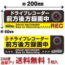 【日本製】ドライブレコーダー ステッカー 日本製 drive recorder 防水前方後方 録画中 耐水 安全 シール セーフティ…
