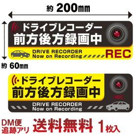ドライブレコーダー ステッカー 日本製 drive recorder 防水前方後方 録画中 耐水 安全 シール セーフティグッズ車用 DM便 送料無料 Cyberplugs