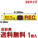 日本製 防犯ステッカードライブレコーダー ステッカー drive recorder 耐水前方後方 録画中 安全 防水 シール セーフ…
