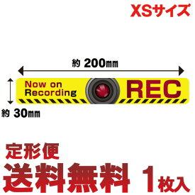 日本製 防犯ステッカードライブレコーダー ステッカー drive recorder 耐水前方後方 録画中 安全 防水 シール セーフティグッズ車用 屋外 DM便 送料無料 Cyberplugs