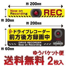 【 セット 】日本製 ドライブレコーダー ステッカー drive recorder 耐水前方後方 録画中 安全 防水 シール セーフティグッズ車用 DM便 郵便 送料無料 Cyberplugs