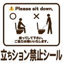立ちション禁止 ステッカー トイレ 座って ステッカー透明防水代引不可 sit down 飛び散り防止 警告 弊社オリジナル座…
