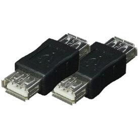 【 DM便 送料無料 】2コセット 【 USB 変換アダプタ 】 USB機器同士を繋ぐ便利な USBアダプタ Aコネクタ(メス)×2 『メス メス 変換』 Cyberplugs