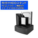 HDDスタンド USB3.0接続 パソコンなし HDDのまるごとコピー 機能付き クローン PS4 テレビ Windows Mac 超軽量247g Cy…