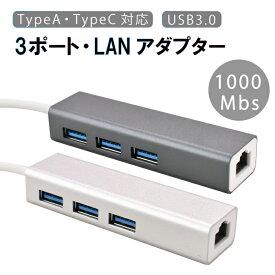 USBハブ 3.0 Hub usb3.0 タイプA タイプC TypeA TypeC 軽量 高速 Windows MacBook ギガビット イーサネット LANケーブル おしゃれ コンパクト 高速 スリム Cyberplugs