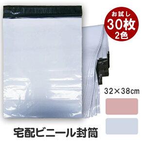 30枚 セット 宅配ビニール袋 封筒 白 宅配袋テープ付き 320mm×380mm 強力テープ ワンタッチその他の商品の梱包 梱包 包装 ホワイト ピンク 業務 発送 Cyberplugs