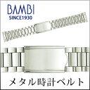 時計ベルト 時計バンド バンビ メタル 金属 メンズ シルバー BSB4871S 18mm 19mm 20mm 腕時計ベルト 腕時計バンド 時…