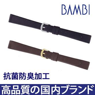 Clock belt clock band C210L Bambi calf Lady's clock belt 8mm 9mm 10mm 11mm 12mm 13mm 14mm 15mm fs3gm