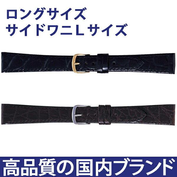 時計 ベルト 時計ベルト 腕時計ベルト 時計バンド 時計 バンド 腕時計バンド カイマン ツヤあり Lサイズ バンビ ロングサイズ メンズ ワニ革 BWA251